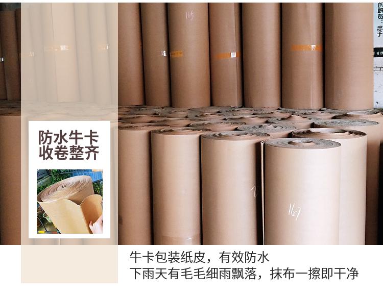 橱柜包装纸皮 衣柜打包纸皮 双层瓦楞纸卷 家具包装纸 中山瓦楞纸皮厂家示例图17