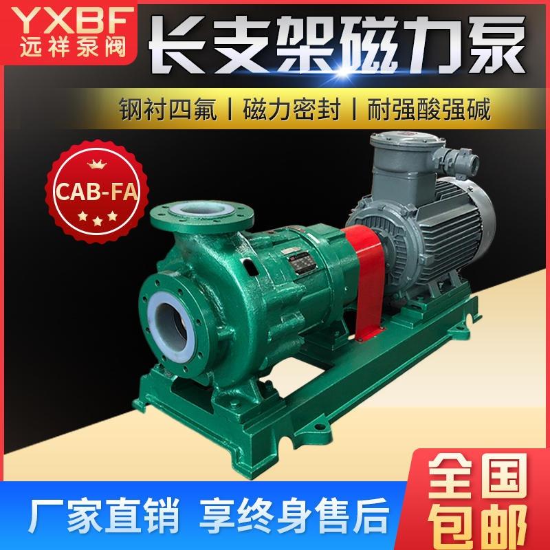 长支架磁力泵 远祥泵阀CQBFA耐酸碱输送泵 耐腐蚀无泄漏磁力泵生产厂家