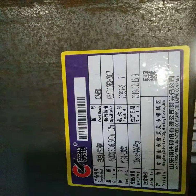 莱钢现货 Q345EH型钢 耐低温H型钢库存