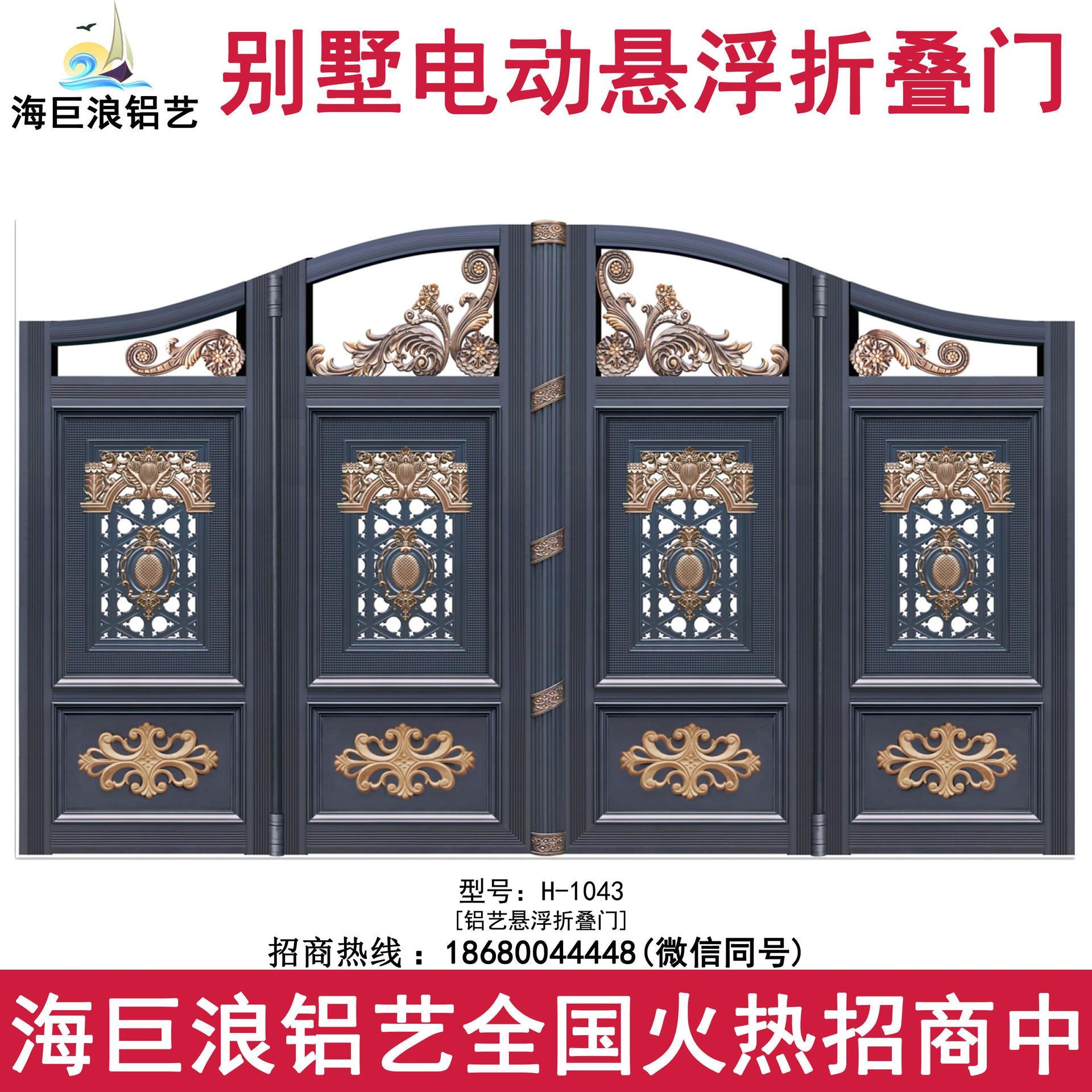 芜湖市电动悬浮折叠门招商加盟 无轨折叠悬浮门批发 悬浮折叠门