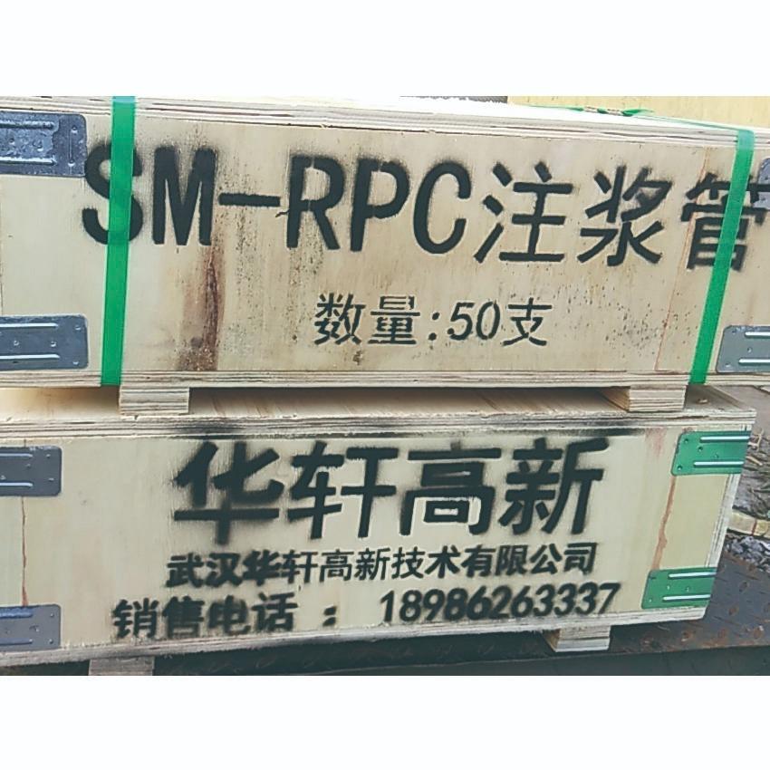 鐵路隧道RPC注漿管 高鐵隧道預埋注漿管 湖北預埋RPC注漿管生產廠家