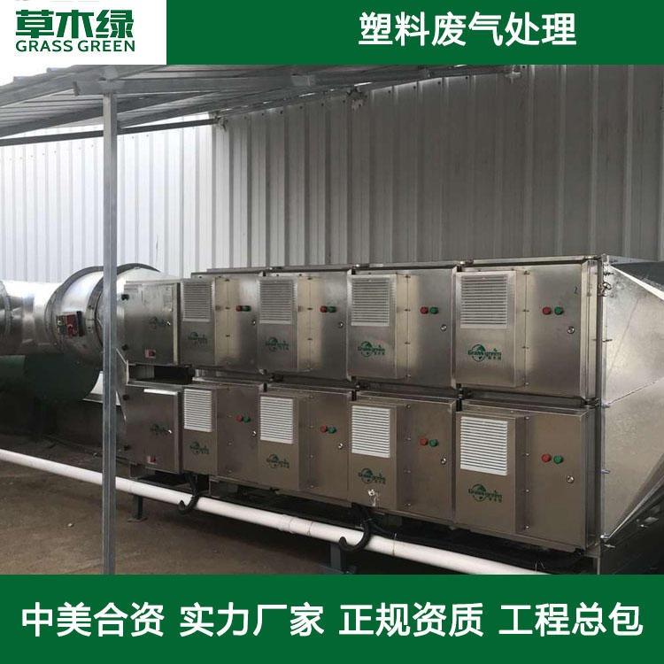 塑料廠廢氣凈化處理設備 草木綠塑料再生顆粒廢氣治理設施廠家 尼龍類塑料/ABS造粒廢氣處理器