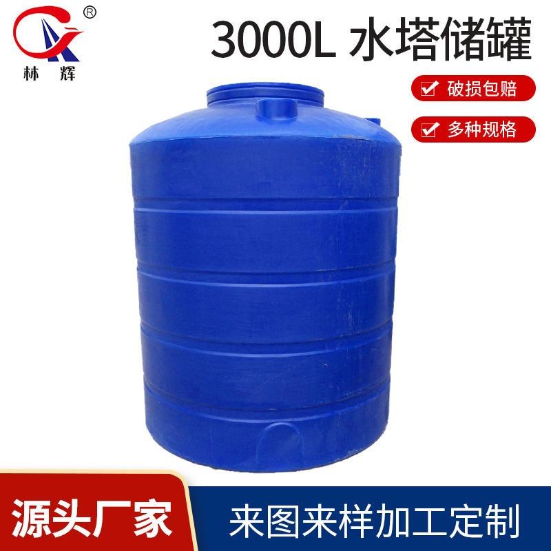 林輝塑業化工廢液儲罐 PE材質裝酸堿的塑料儲罐 30T化工廢液儲罐品質保證