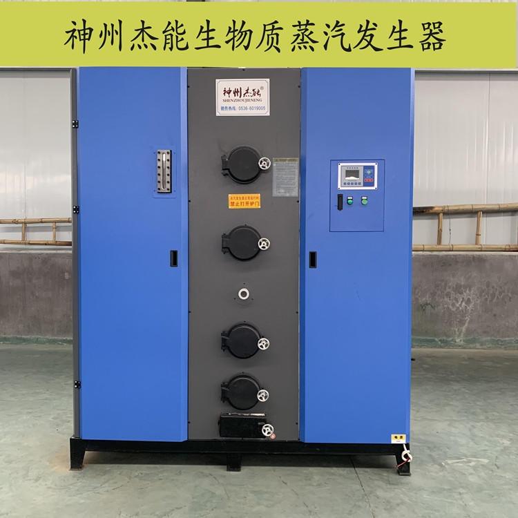 印染烘干配套液化气蒸汽发生器 颗粒木柴蒸汽锅炉 生物质蒸汽锅炉一机多用