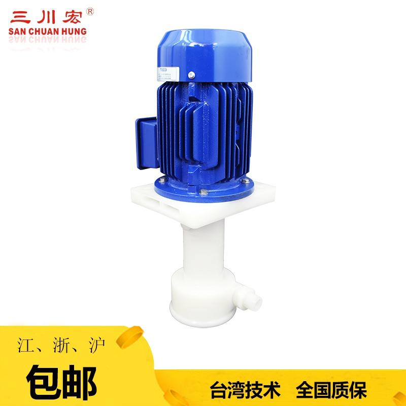 耐腐蝕立式泵定制 氟塑料立式排污泵 耐酸堿液下泵 三川宏液下防腐泵廠家