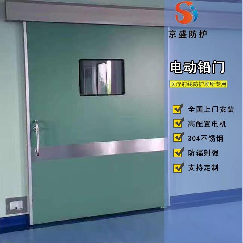 鉛門 電動鉛門 醫用鉛門 防輻射鉛板門 京盛鉛門生產廠家