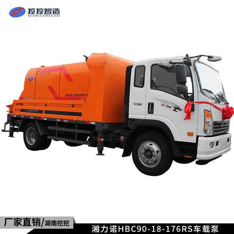 HBC90車載混凝土輸送泵 湘力諾90車載泵 農村房建專用混凝土輸送設備 湖南挖挖廠家直銷 包上黃牌車牌