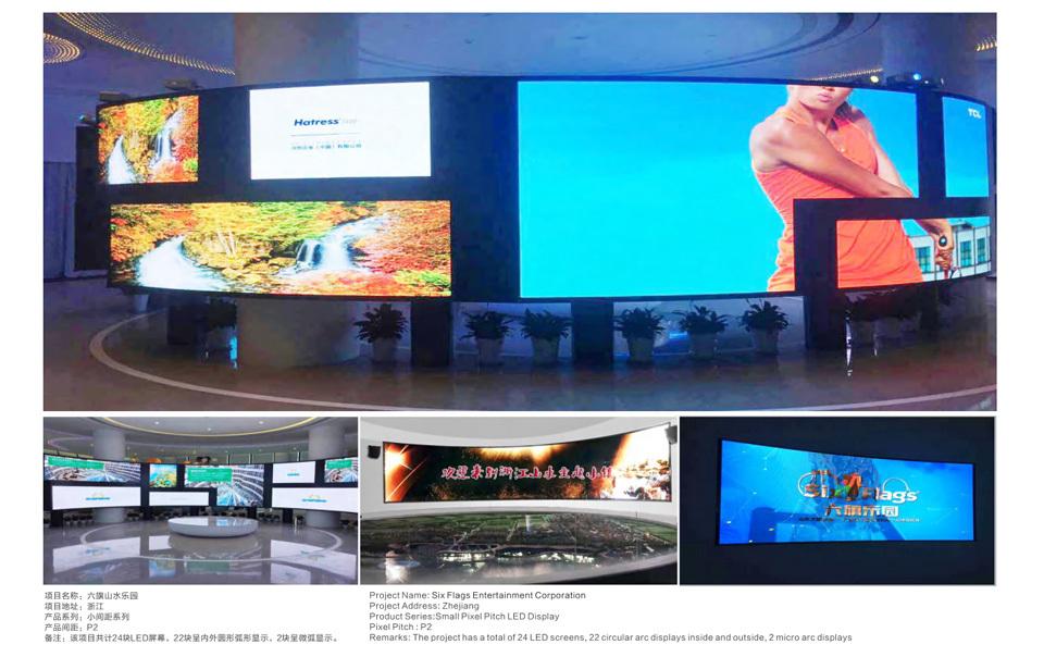 小间距广告屏 专业LED大屏解决方案示例图1