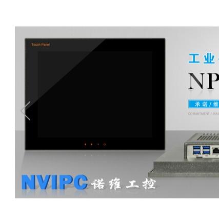 北京诺维世纪厂家直销 15寸工业平板电脑NPC-7150GTR 嵌入式平板电脑 电阻触摸平板电脑 三防平板电脑 医疗电脑