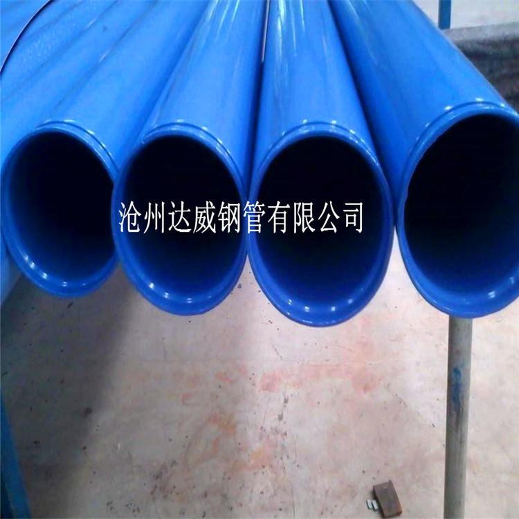 达威钢管 热销 沟槽式连接 内外涂塑复合防腐钢管   内外涂塑复合钢管 销售厂家