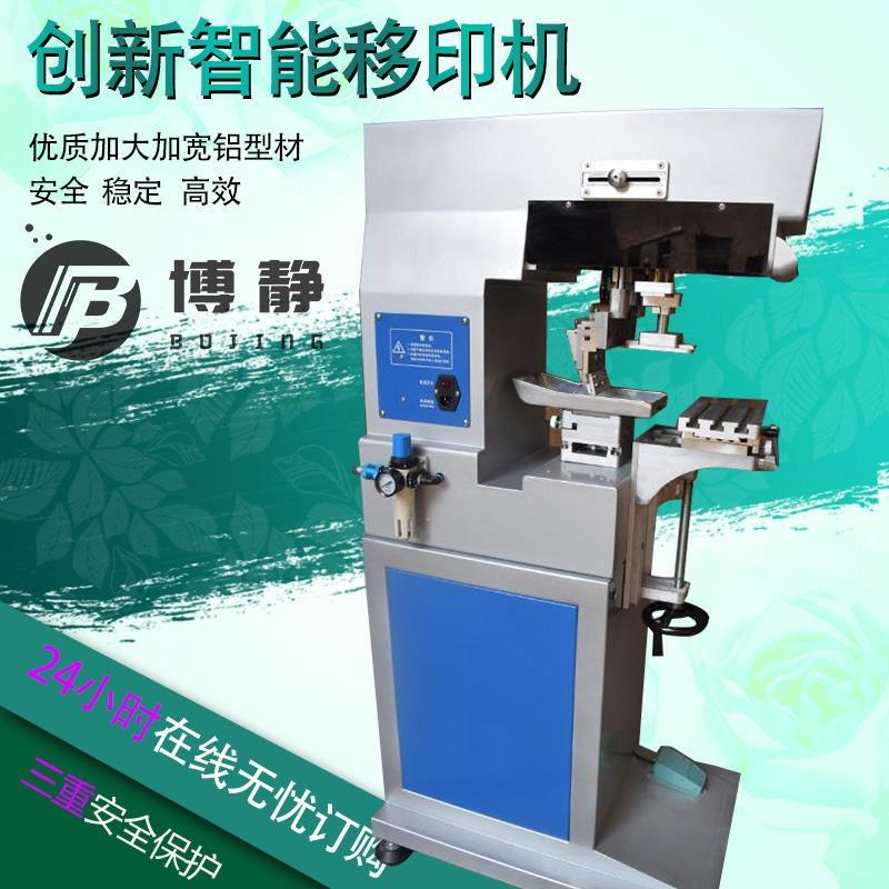深圳市博静印刷设备有限公司 厂家直销BJ-125油盆移印机  商标油盅移印机 打码机图片