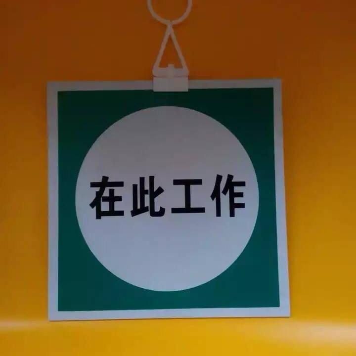 派祥定做 PVC安全标志牌 电力安全标识牌 安全标志牌 警示标志牌价格