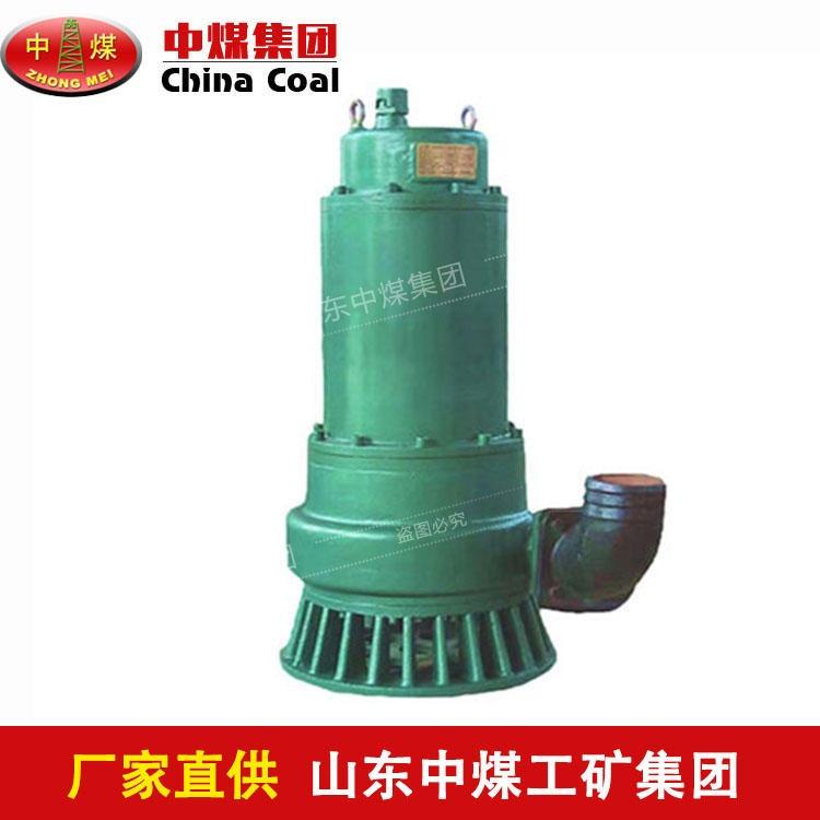 中煤BQS25-15/3kw防爆潛水泵價格優惠 BQS25-15/3kw防爆潛水泵型號規格及應用說明