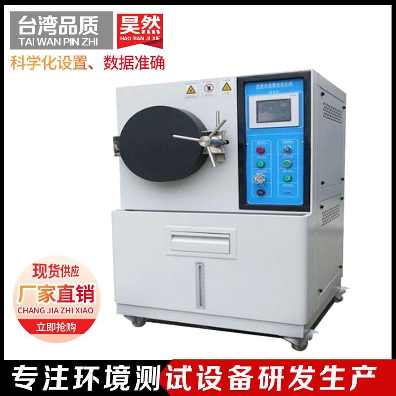 專業廠家現貨供應高壓蒸煮儀 PCT高壓加速老化試驗箱 高溫高壓老化箱