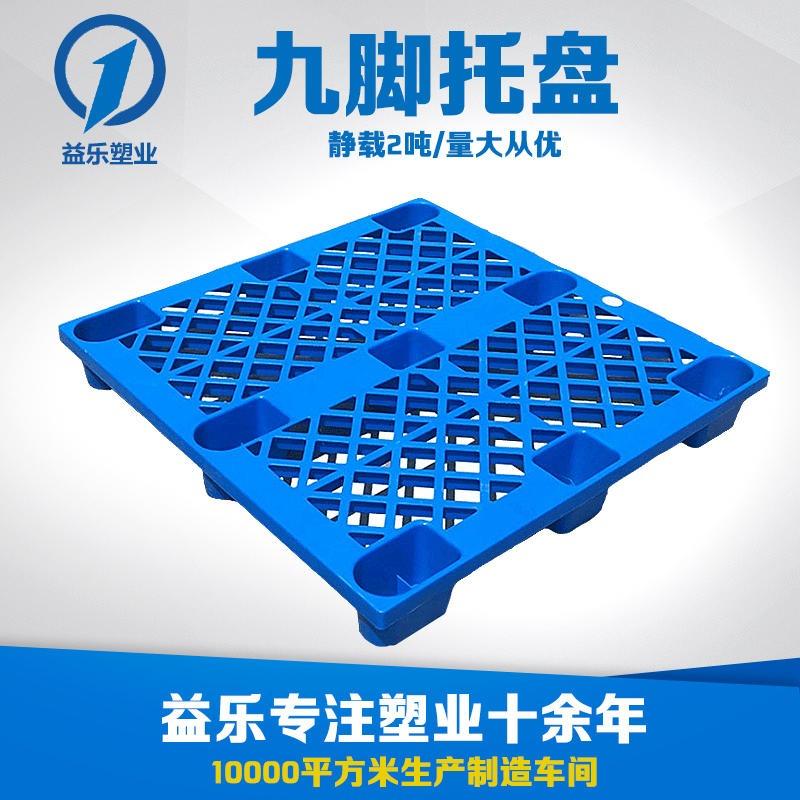 随州九脚网格塑料托盘 仓储九脚网格塑料托盘生产厂家