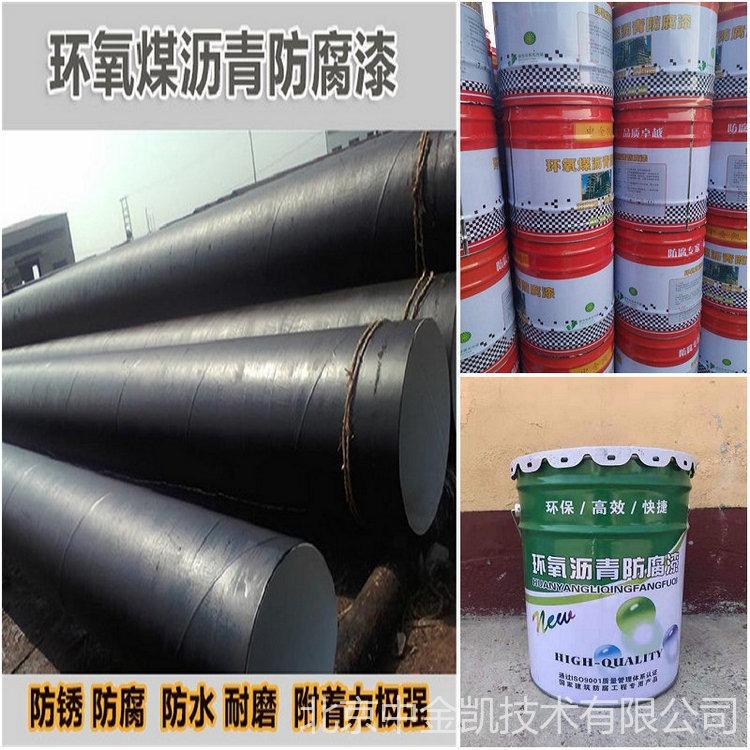 批发销售   北京延庆环氧  沥青防腐漆 管道防腐是漆 沥青漆厂家  中金凯