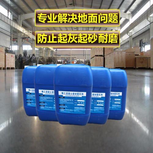 水泥地面固化劑 水泥地面起砂處理劑室內