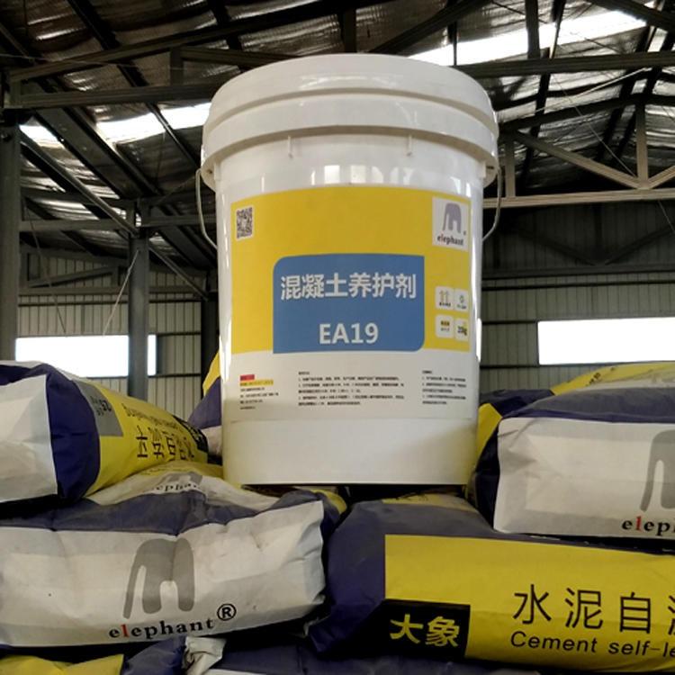 天津大象混凝土养护剂厂家专业生产
