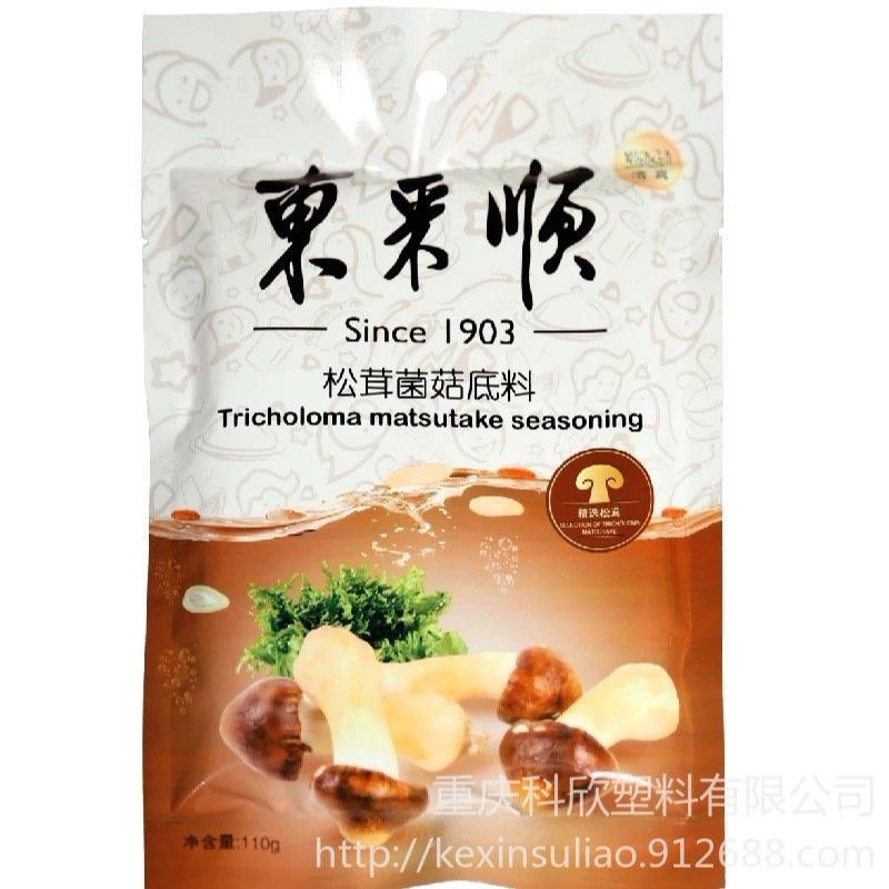 科欣食品包装调味品火锅底料镀铝袋重庆四川成都贵州厂家直销