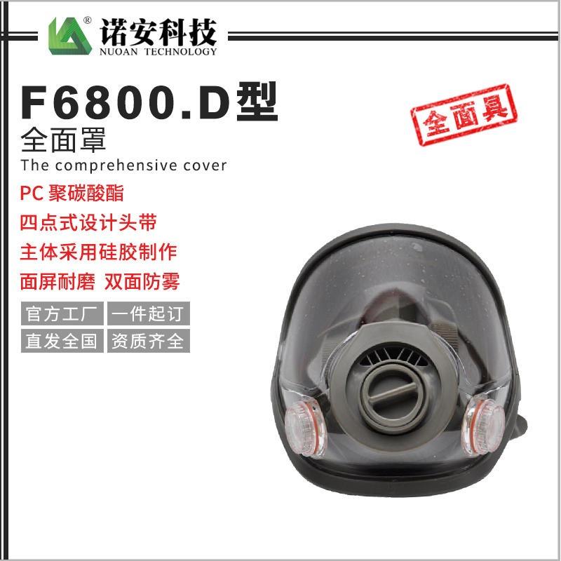 諾安廠家直銷與濾毒盒結合使用面罩 F6800.D型全面罩 高性能防過敏面罩 防毒全面罩圖片