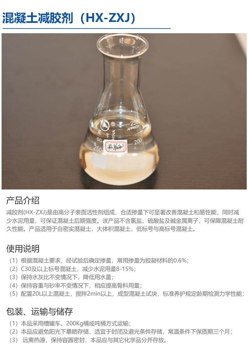 华轩高新 HX-ZXJ混凝土增效剂 湖北增效剂生产厂家 减少单方水泥用量 降成本示例图3