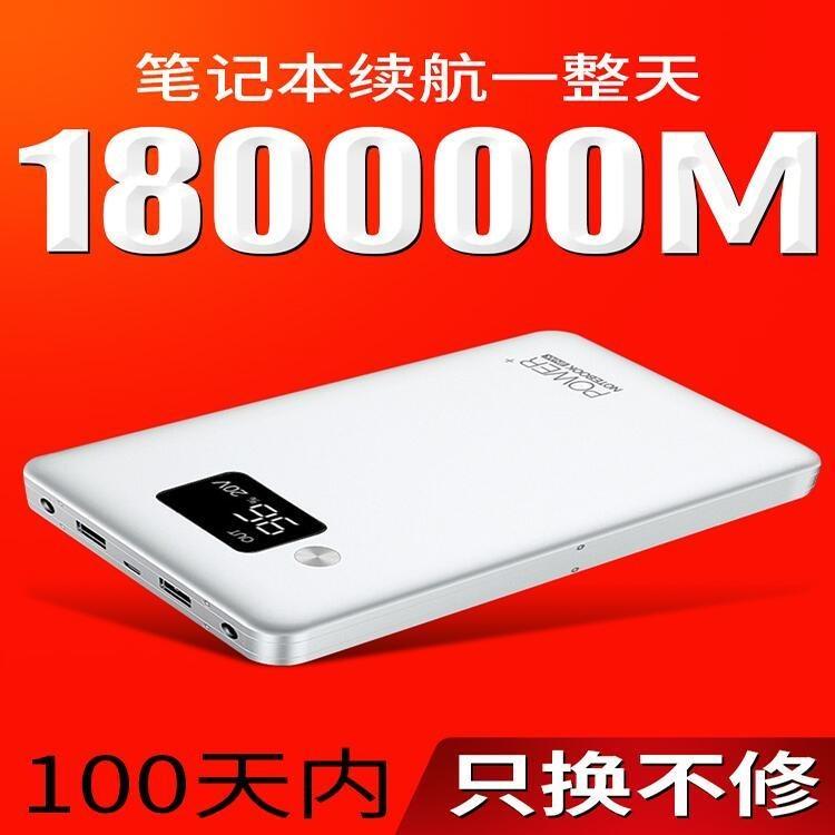 貝視特筆記本充電寶 蘋果聯想電腦 外接220V電池 戶外通用備用 19V20V 超大容量大功率移動電源 廠家批發