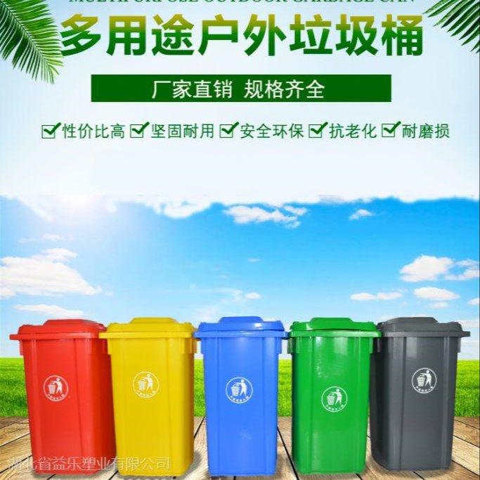 塑料加厚分類240升塑料垃圾桶四色戶外分類垃圾桶掛車垃圾桶廠家生產直銷