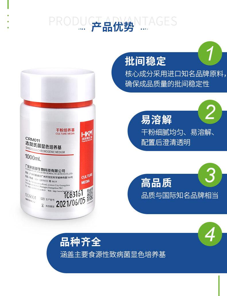 环凯志贺氏菌检测显色培养基 志贺氏菌检测培养基 CRM011示例图4