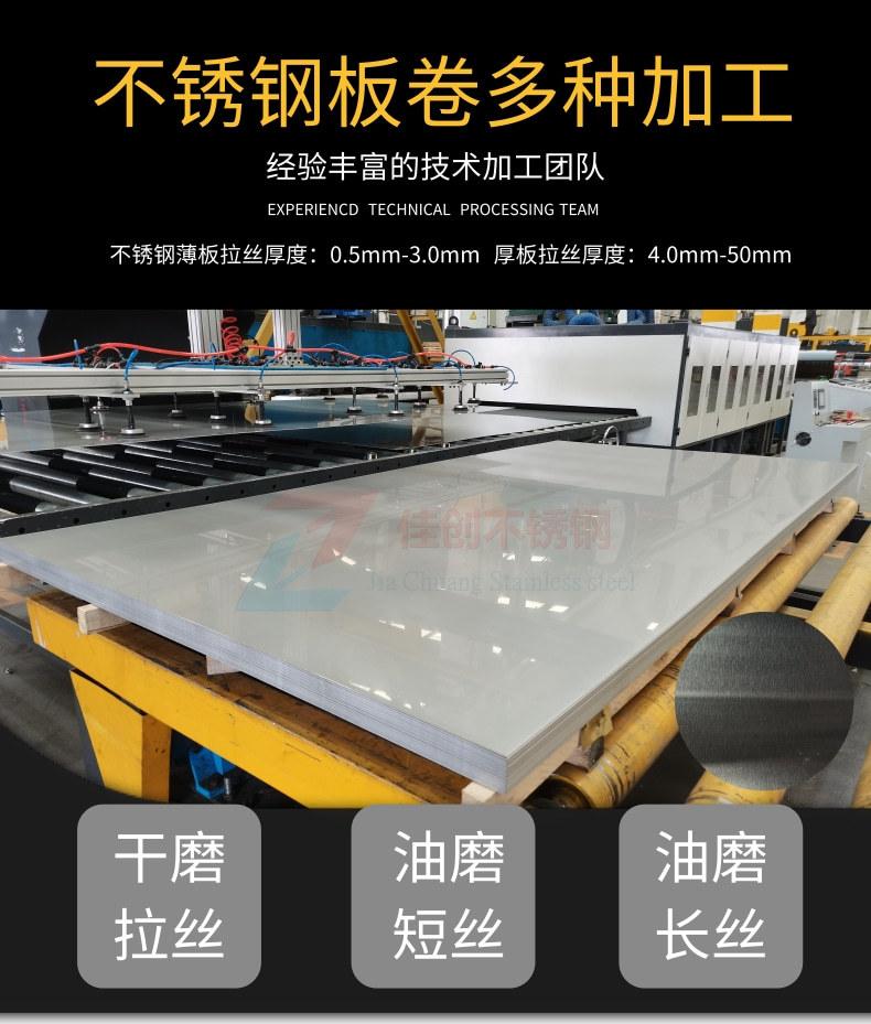 不銹鋼價格今日報價表 不銹鋼板304價格表示例圖15