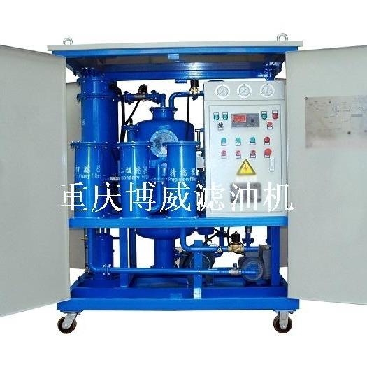 博威TYA-I 封閉式潤滑油濾油機