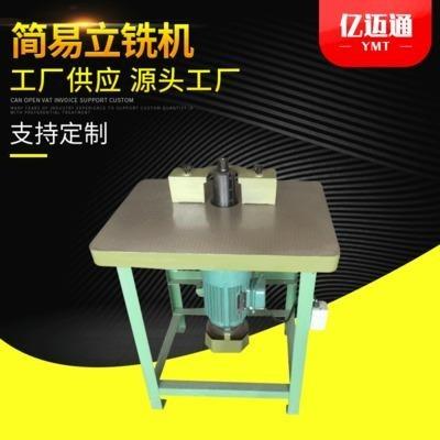 電動木工鋸 木工鏤銑機