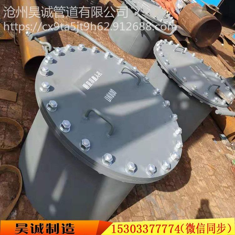 品质生产 球罐人孔  浮舱人孔  垂直吊盖人孔 昊诚管道  经久耐用 质量保障