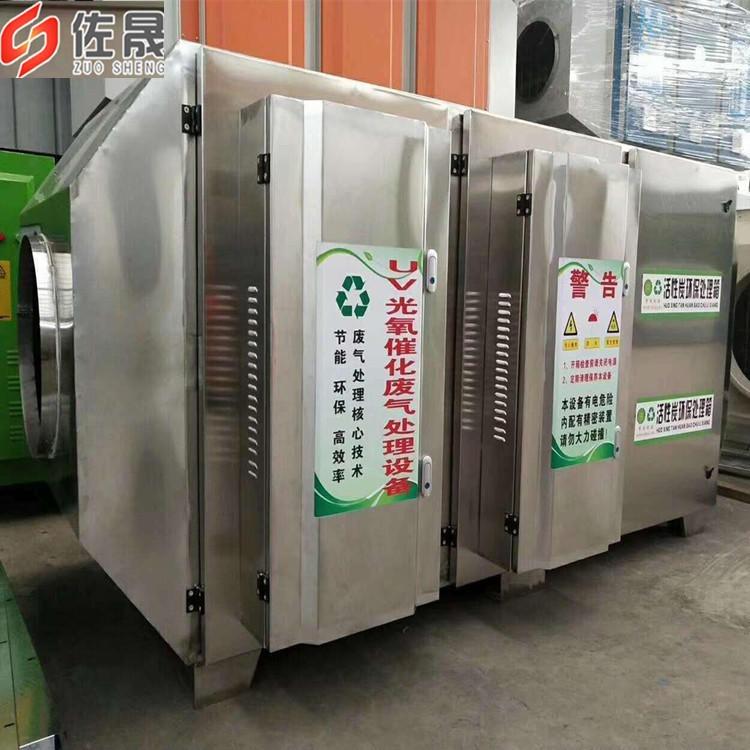 佐晟環保 UV光氧凈化器 工業除臭設備 光氧催化廢氣處理設備  光氧催化設備