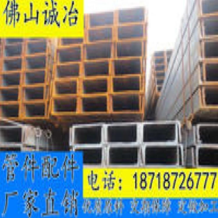 廣東誠冶鋼鐵 鍍鋅槽型鋼材  國標槽鋼 可加工 熱軋
