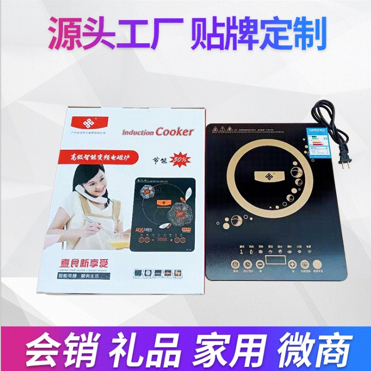 厂家批发电磁炉 多功能电磁炉 大功率礼品家电智能火锅电磁炉