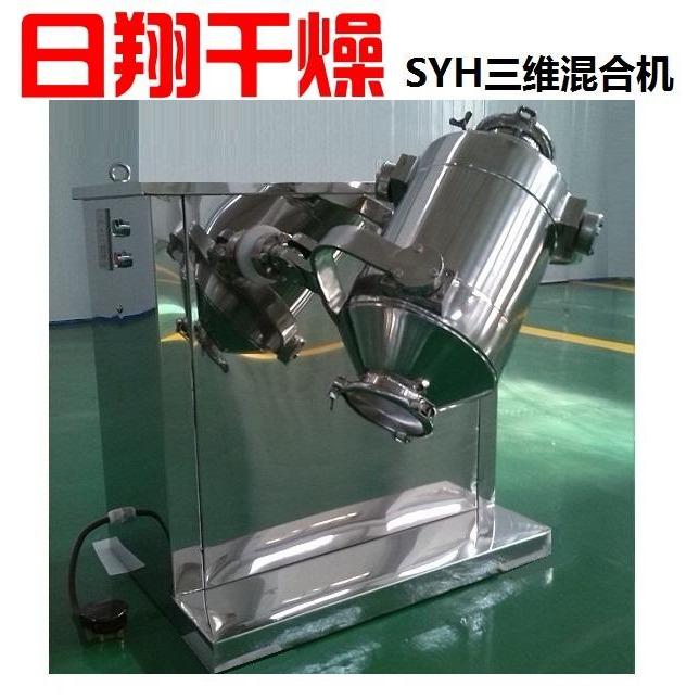 中药粉颗粒三维混合机专业厂家,日翔三维混料机、混粉机产品销售