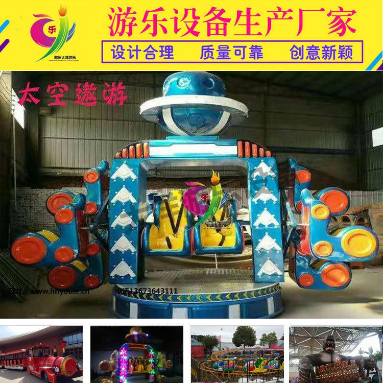 儿童游乐设备旋转快乐 郑州旋转快乐厂家 大洋供应新型旋转快乐游艺设施示例图2