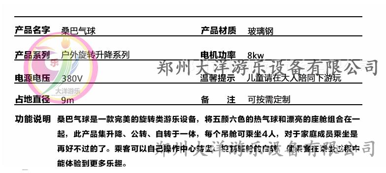 2020新款游乐逍遥水母 厂家直销 郑州大洋专业生产逍遥水母游乐示例图8