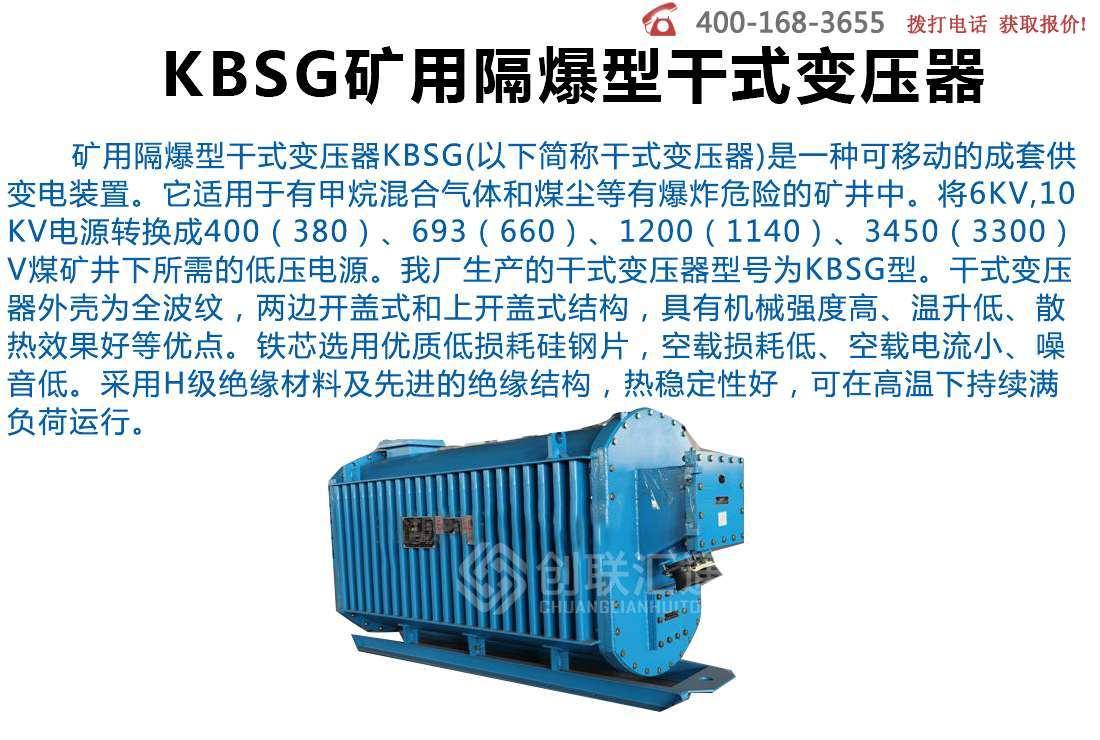 KBSG矿用隔爆型干式变压器-创联汇通示例图1