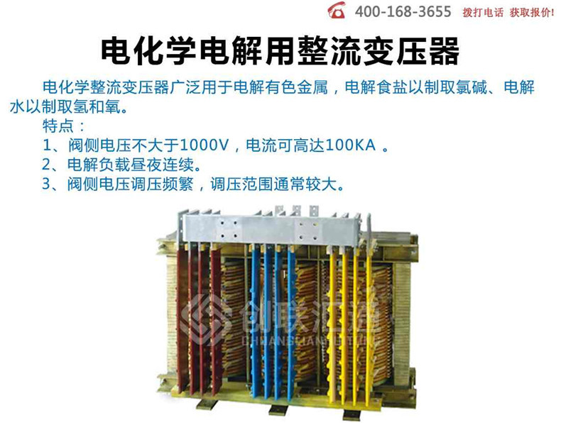 电化学电解用整流变压器-创联汇通示例图1