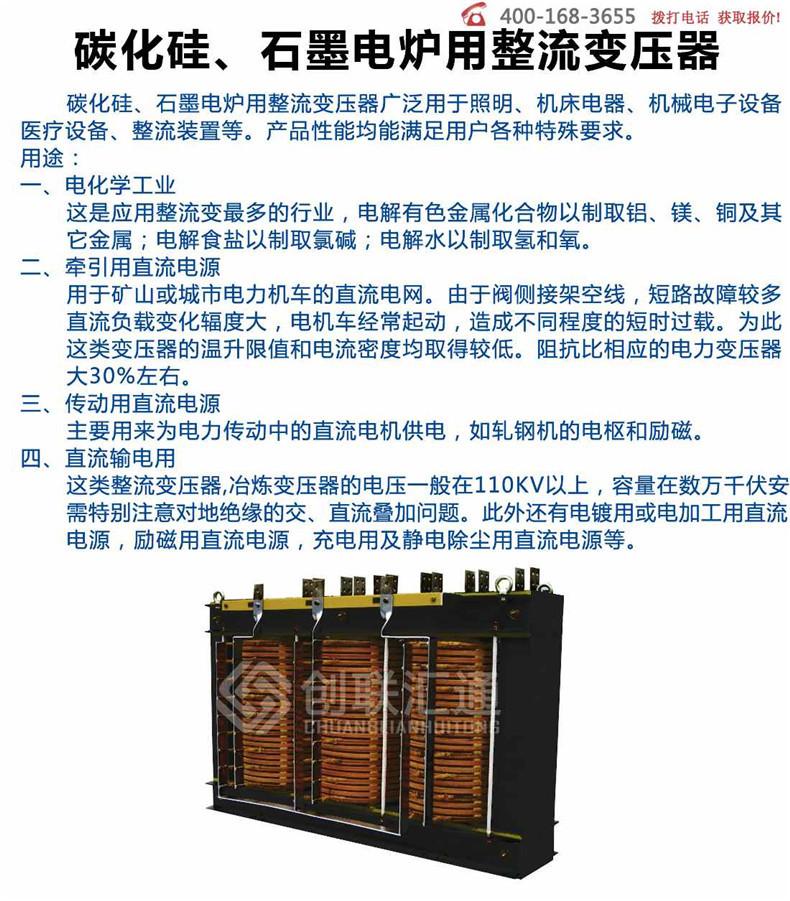 碳化硅、石墨电炉用整流变压器-创联汇通示例图1