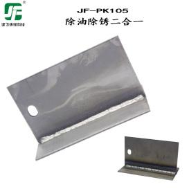 上海建飞 除锈剂 JF-PK105 快速除锈剂 除油除锈二合一清洗剂 金属钢筋钢材氧化皮清洗剂