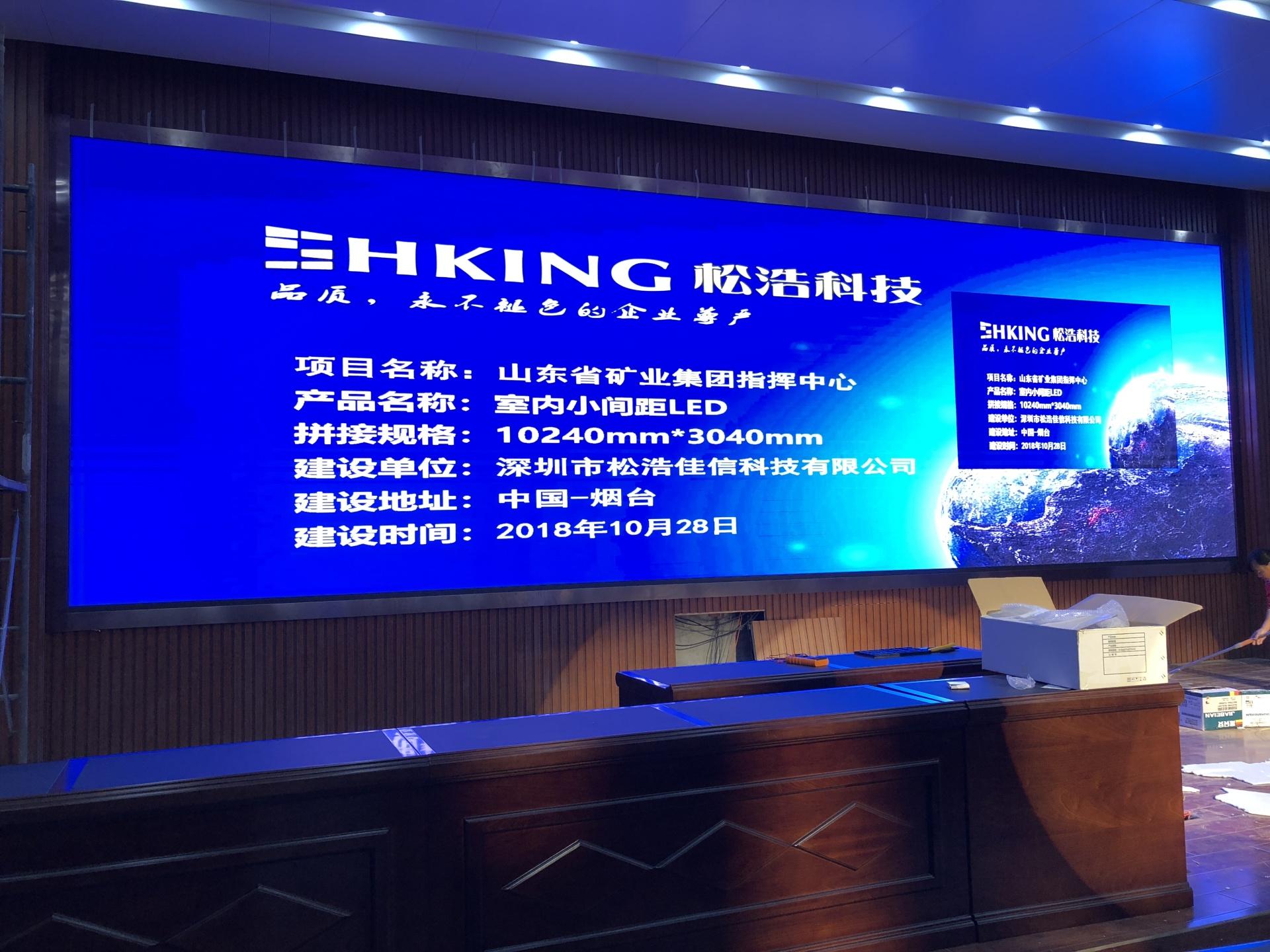 led小间距方案+_小间距led显示屏厂商_小间距led显示屏家买_深圳小间距led显示示例图7