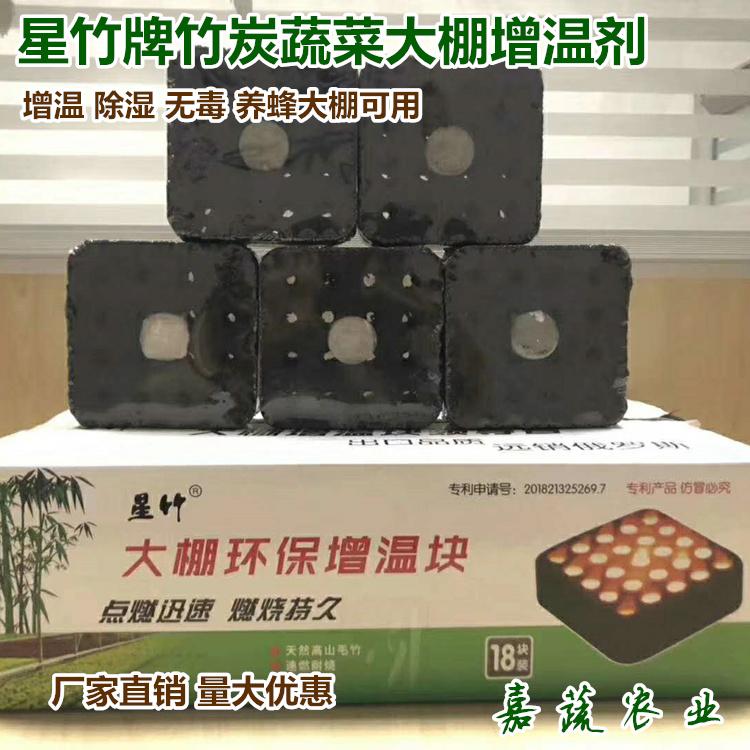 溫室大棚專用增溫塊星竹牌增溫塊竹炭果木炭增溫塊養蜂棚可用示例圖1