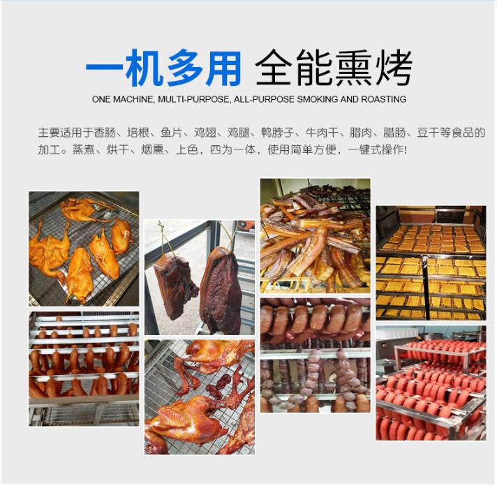 商用大型烟熏烧烤炉 全自动烤鸭烟熏炉 腊肉熏烤炉 熏鸡熏肉专用示例图4