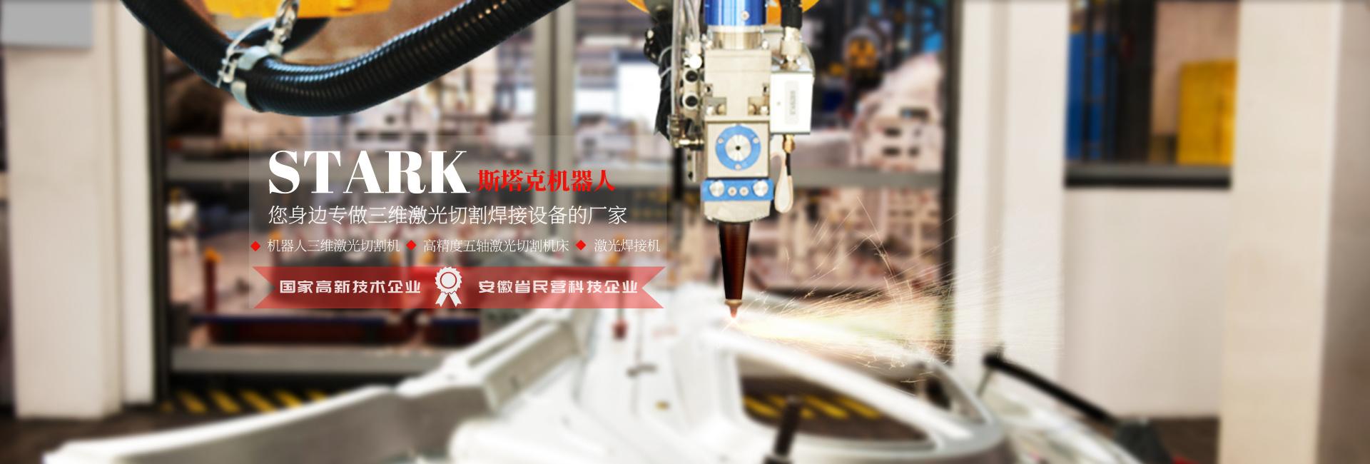 STARK三维激光切割机器人 六轴机械手切割机 金属切割设备 斯塔克激光示例图1