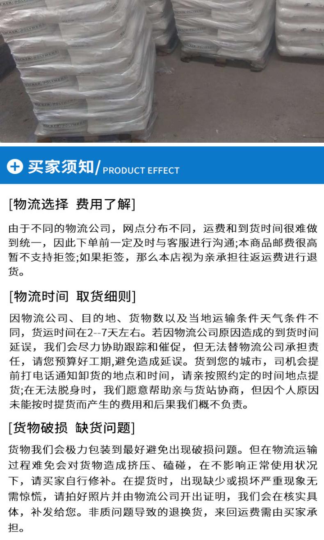 供應德國瓦克膠粉 抗裂砂漿用瓦克328可再分散性乳膠粉示例圖5